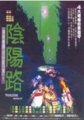 阴阳路(影视)