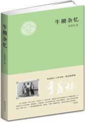 牛棚杂忆:纪念季羡林诞辰100周年图文纪念版文集(试读本)