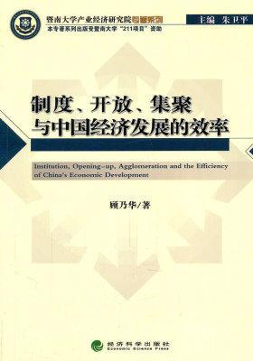制度、开放、集聚与中国经济发展的效率(仅适用PC阅读)
