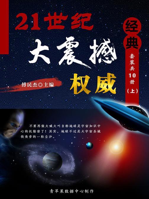 21世纪大震撼权威经典(套装共10册)(上)