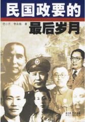 民国政要的 后岁月(试读本)