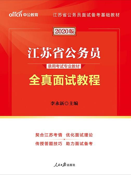 江苏公务员考试用书 中公2020江苏省公务员录用考试专业教材全真面试教程