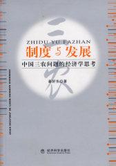制度与发展——中国三农问题的经济学思考(仅适用PC阅读)