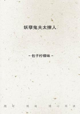 妖孽鬼夫太撩人