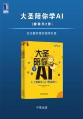 大圣陪你学AI:人工智能从入门到实验(套装共2册)