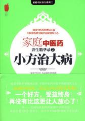 小方治大病(家庭中医药养生精华录2)(试读本)