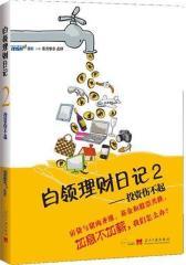 白领理财日记2:投资伤不起(试读本)