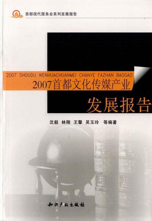 2007首都文化传媒产业发展报告