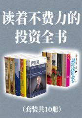 读着不费力的投资全书(套装共10册)