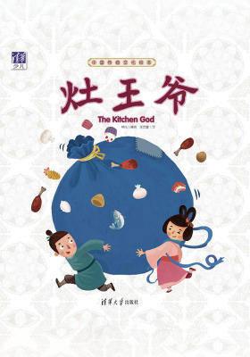 中国传统文化绘本:灶王爷