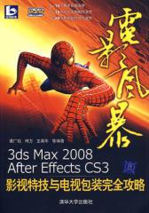 电影风暴:3ds max 2008 After Effects CS3影视特技与电视包装完全攻略(仅适用PC阅读)