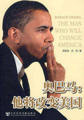 奥巴马:他将改变美国(增订版)