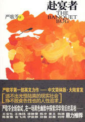 严歌苓作品集:赴宴者(假记者眼中的食色生活)
