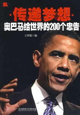 传递梦想:奥巴马给世界的200个忠告