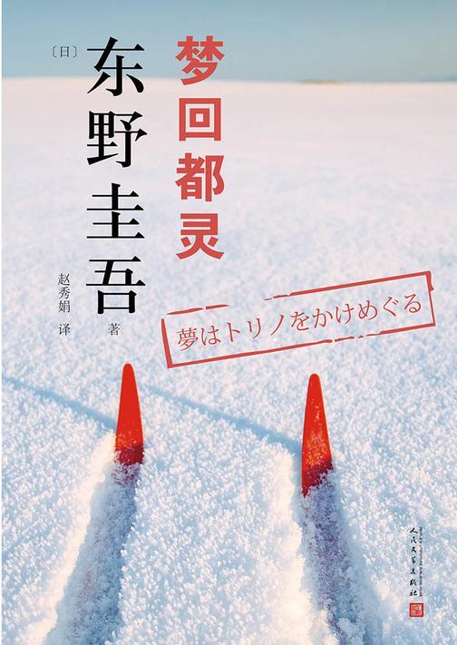 东野圭吾作品:梦回都灵