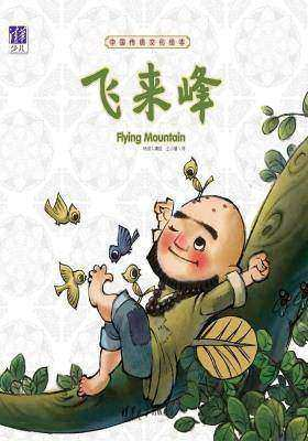 中国传统文化绘本:飞来峰