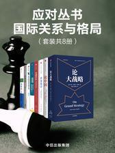 应对丛书·国际关系与格局(套装共8册)