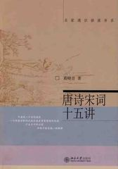 唐诗宋词十五讲(仅适用PC阅读)