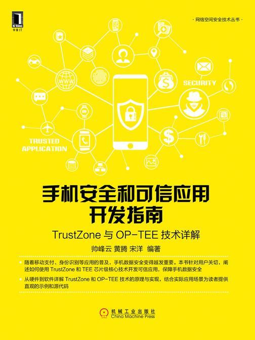 手机安全和可信应用开发指南:TrustZone与OP-TEE技术详解