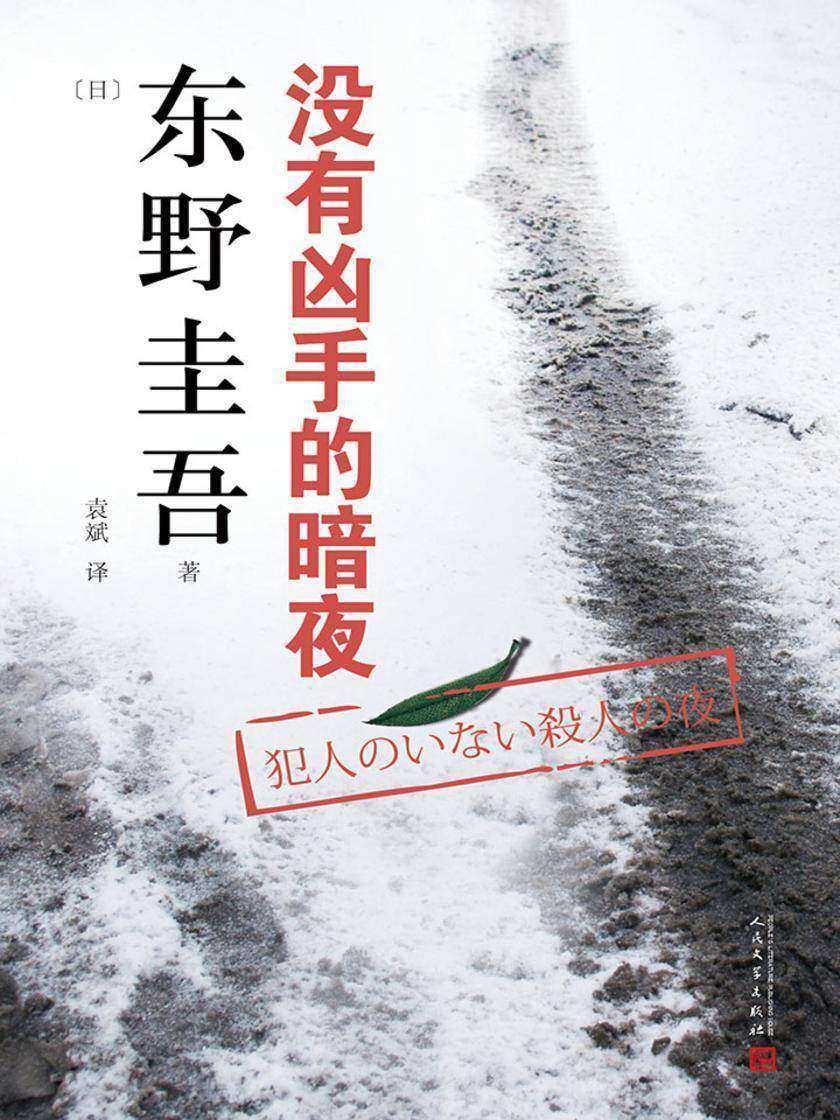 东野圭吾作品:没有凶手的暗夜