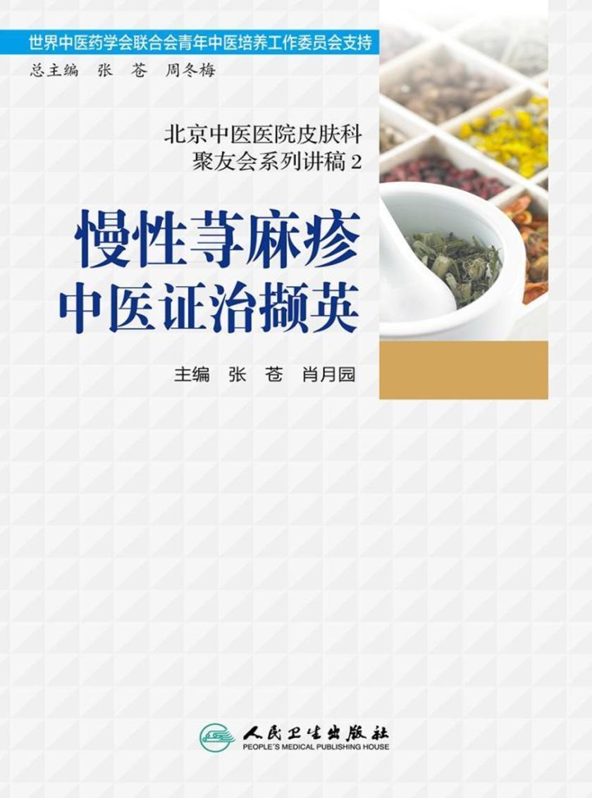 北京中医医院皮肤科聚友会系列讲稿2——慢性荨麻疹中医证治撷英