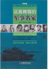 中学生不可不知的历史人物——运筹帷幄的军事名家(试读本)