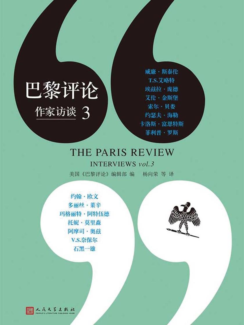 巴黎评论:作家访谈3