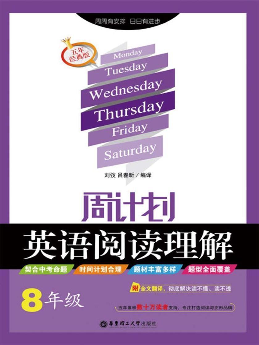 周计划:英语阅读理解(8年级)(五年经典版)(附全文翻译)在线阅读