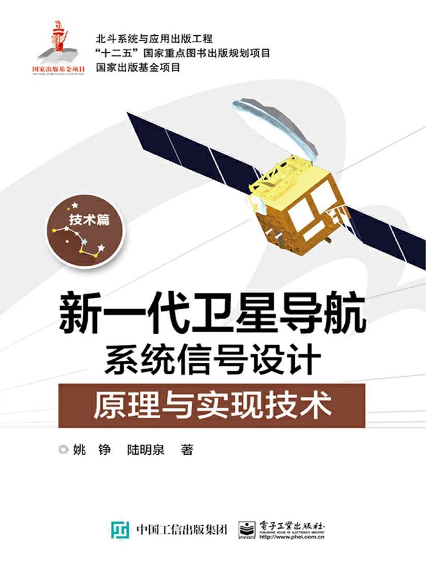 新一代卫星导航系统信号设计原理与实现技术