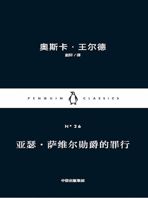 亚瑟·萨维尔勋爵的罪行(企鹅经典:小黑书·第三辑 6)