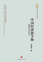 中国经济新平衡(新百家文丛05)