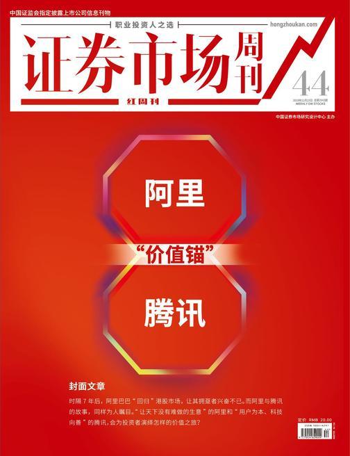 """阿里、腾讯的""""价值锚"""" 证券市场红周刊2019年44期(证券市场红周刊)"""