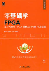 零基础学FPGA——基于Altera FPGA器件&Verilog HDL语言(光盘内容另行下载,地址见书封底)