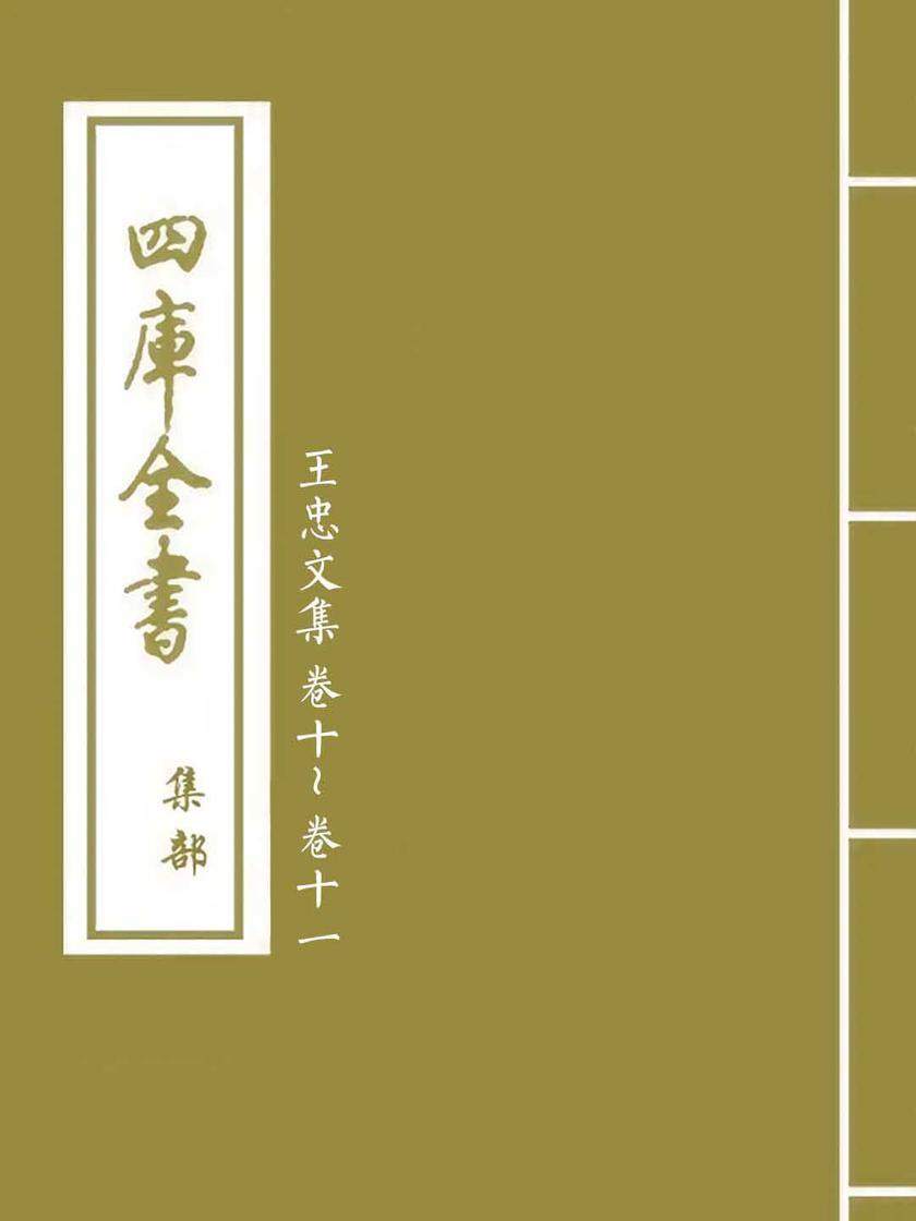 王忠文集卷十~卷十一