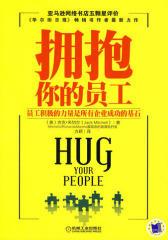 拥抱你的员工(试读本)