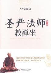 圣严法师教禅坐(增订本)