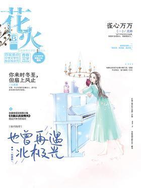 花火B-2018-8期(电子杂志)