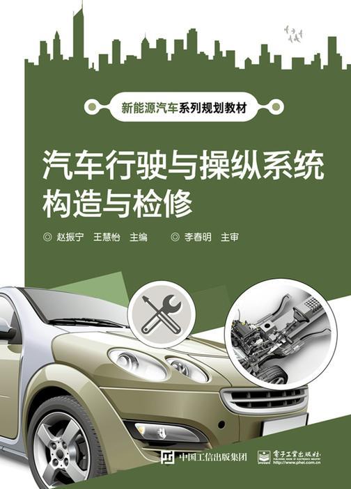 汽车行驶与操纵系统构造与检修
