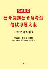 中公版·2016党政机关公开遴选公务员考试:笔试考题大全