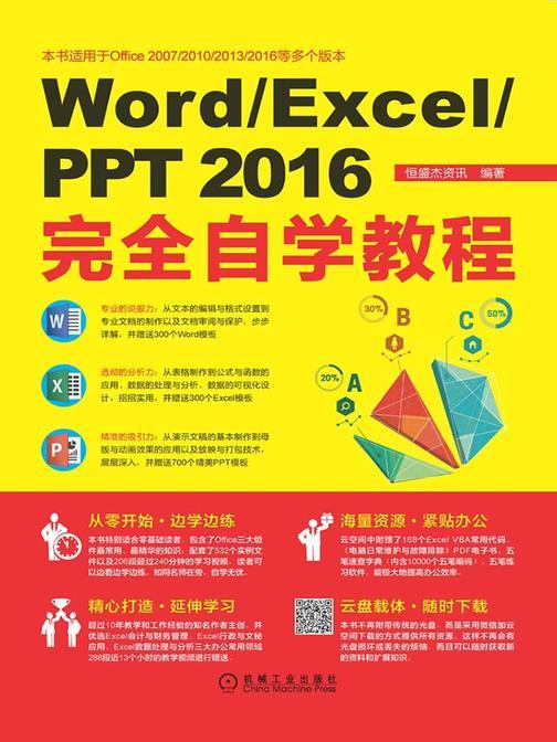 Word Excel PPT 2016完全自学教程
