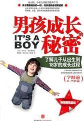 男孩成长的秘密(学龄前0—7岁前)(试读本)