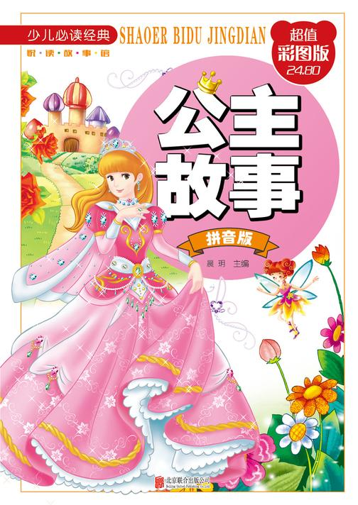 公主故事:拼音版