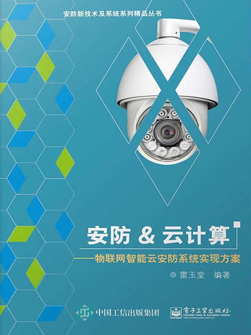 安防&云计算——物联网智能云安防系统实现方案