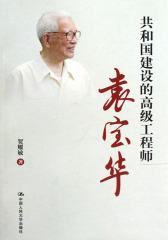 共和国建设的高级工程师——袁宝华