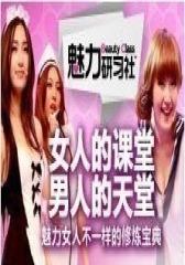 魅力研习社(影视)
