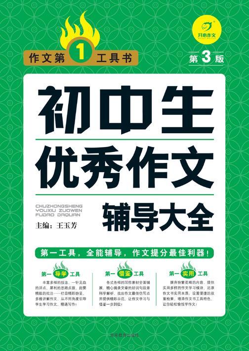 工具书·初中生优秀作文辅导大全(第3版)