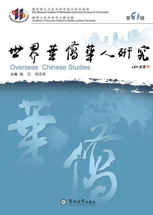 世界华侨华人研究(第一辑)