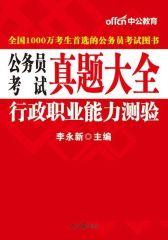 中公版·2016公务员考试真题大全:行政职业能力测验