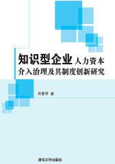 知识型企业人力资本介入治理及其制度创新研究