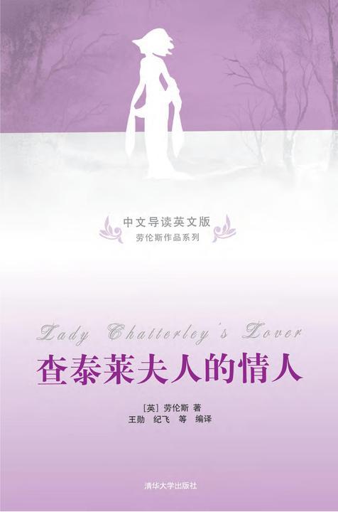 查泰莱夫人的情人(中文导读英文版)